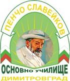 ОУ Пенчо Славейков - Димитровград