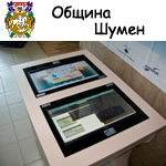 Интерактивна маса в Областен Информационен Център - Шумен
