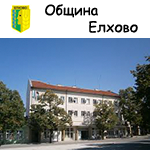 Община Елхово