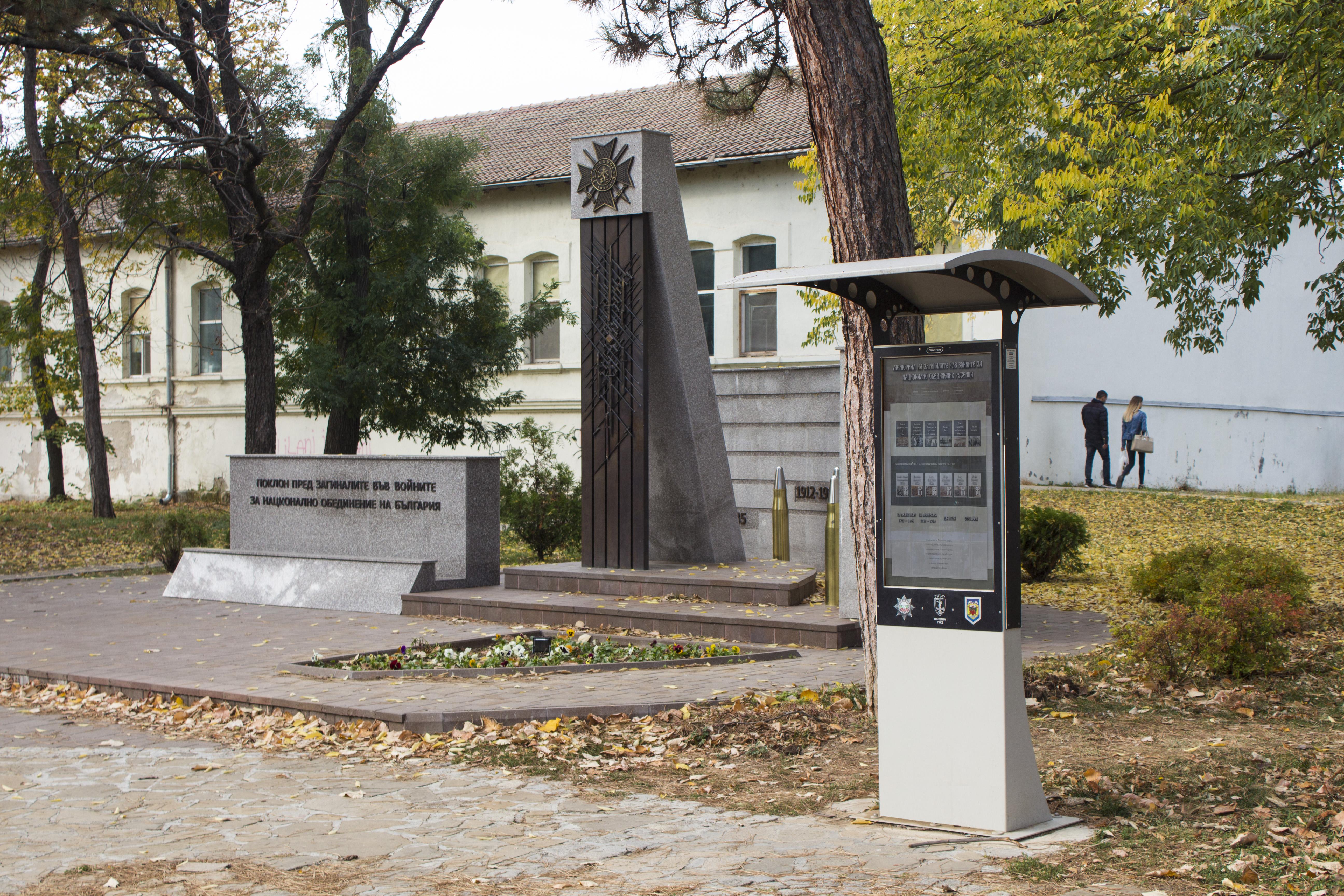 Киоск на мемориала на загиналите във войните за национално обединение