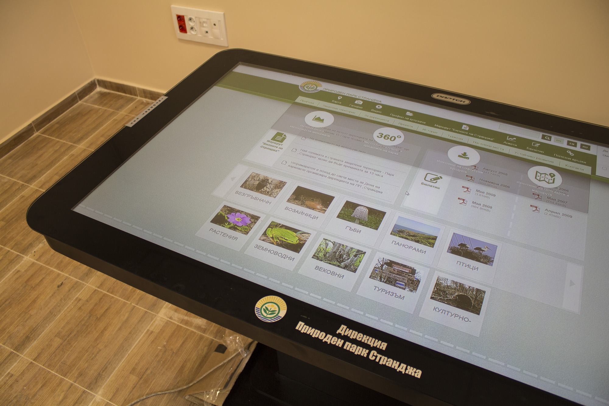 Природен Парк 'Странджа' - интерактивна маса и информационен киоск