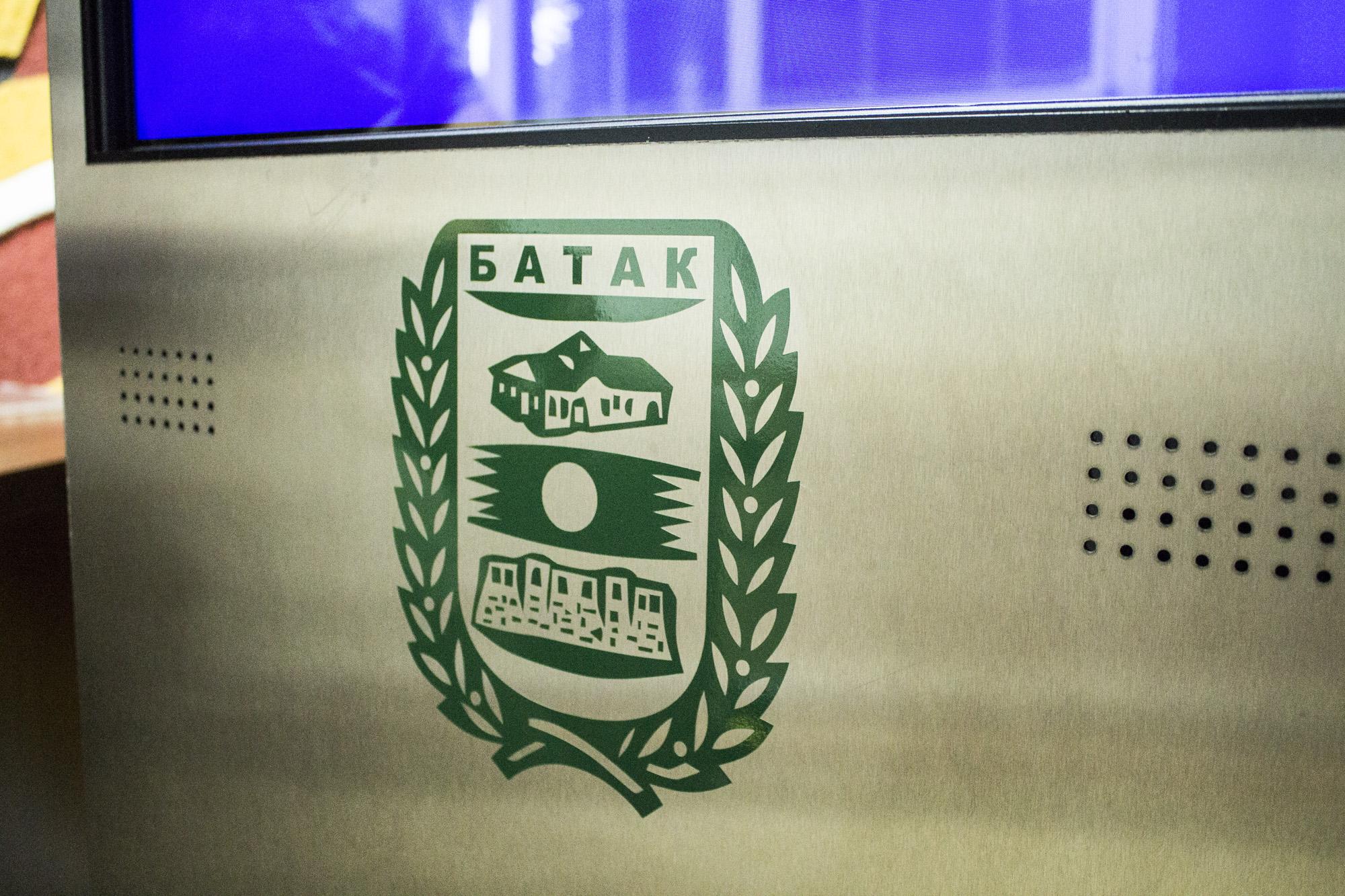 Община Батак - самостоятелно стоящ информационен киоск