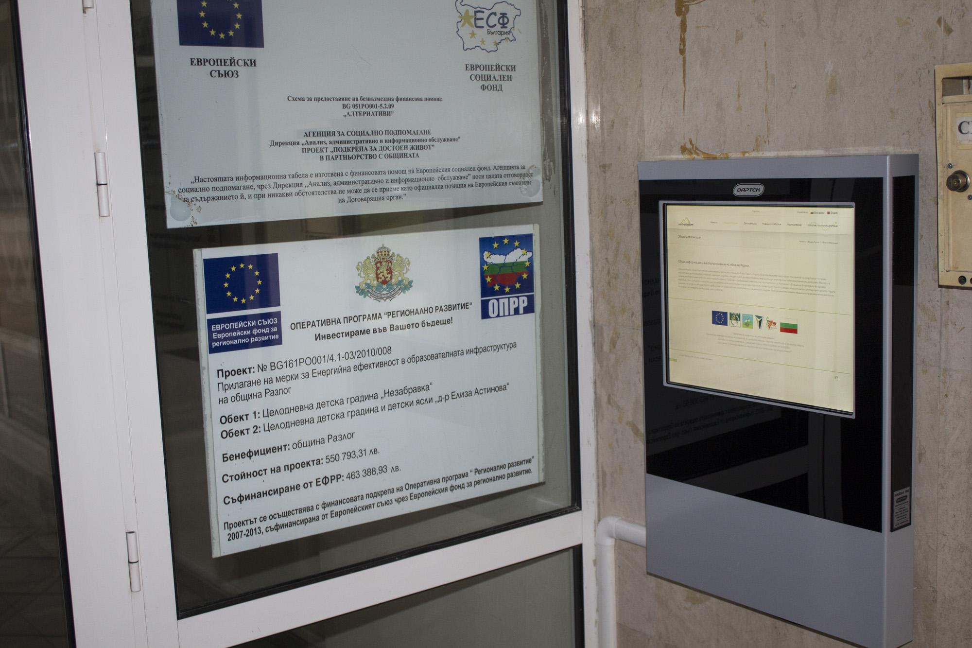Община Разлог - информационни киоски във всички кметства на общината