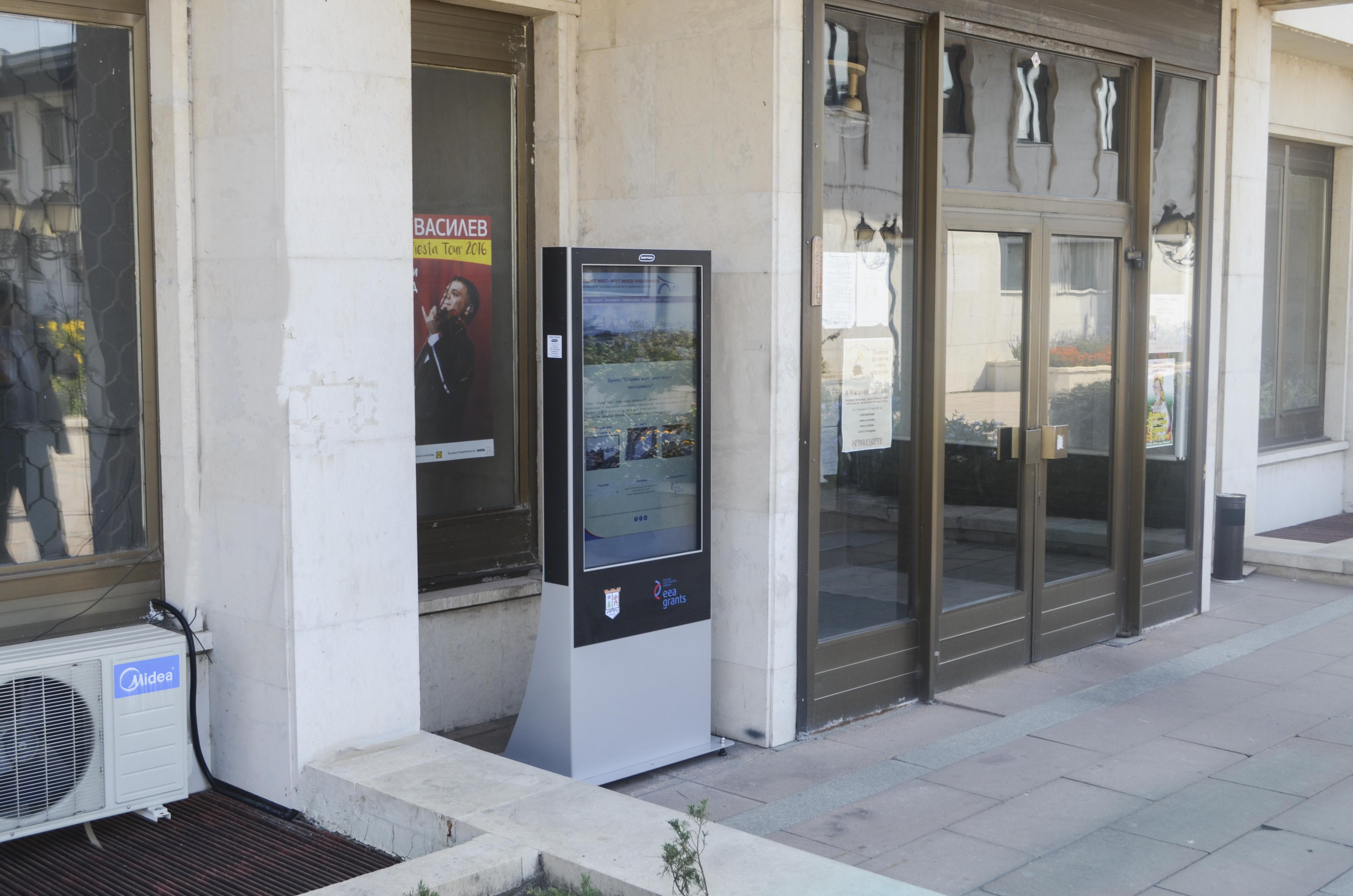 Община Свиленград - външен самостоятелно стоящ информационен киоск