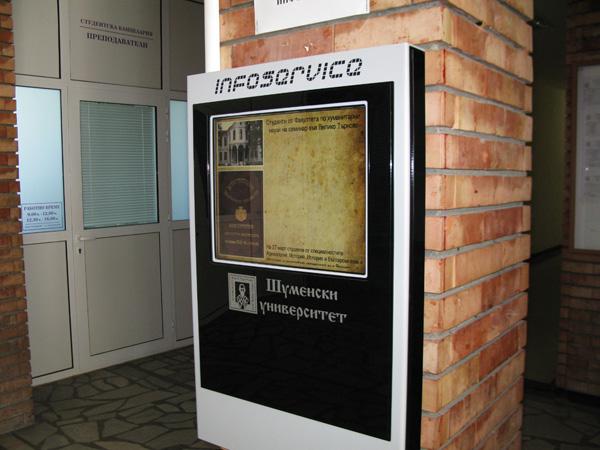 Шуменски Университет - информационни киоски и система за управление на публични дисплеи