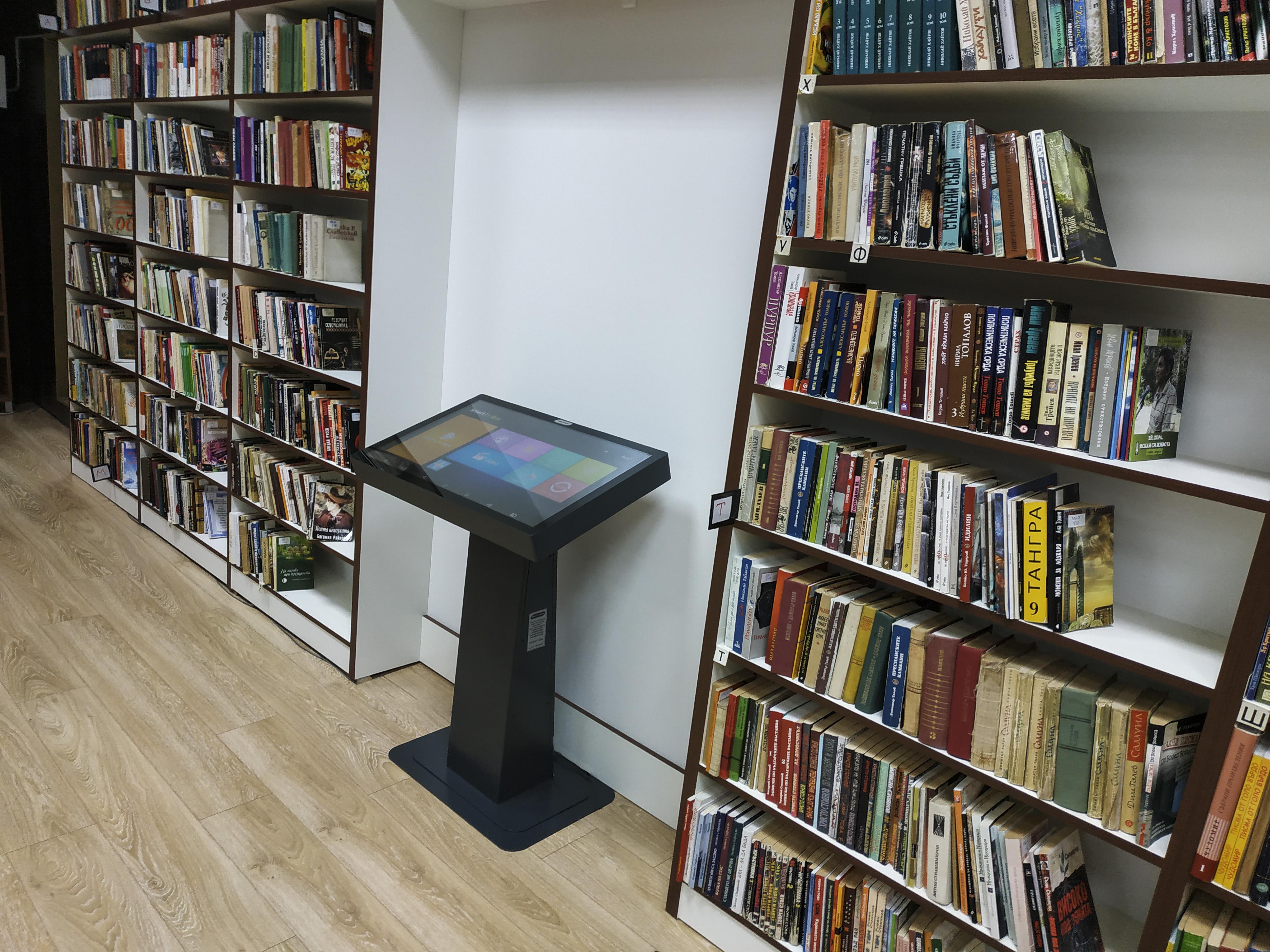 Мултифункционална интерактивна маса в Регионална Библиотека
