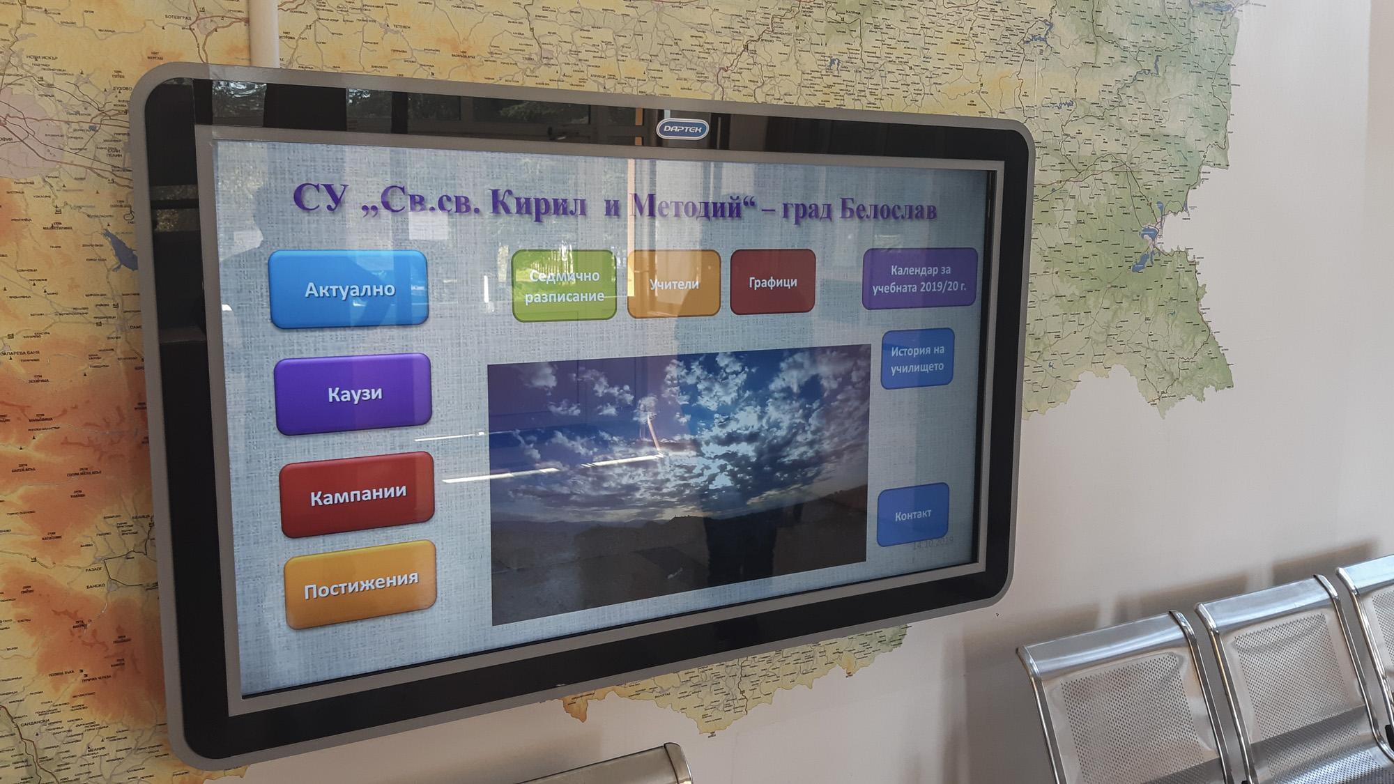 Интерактивен киоск InfoDart WHi655L